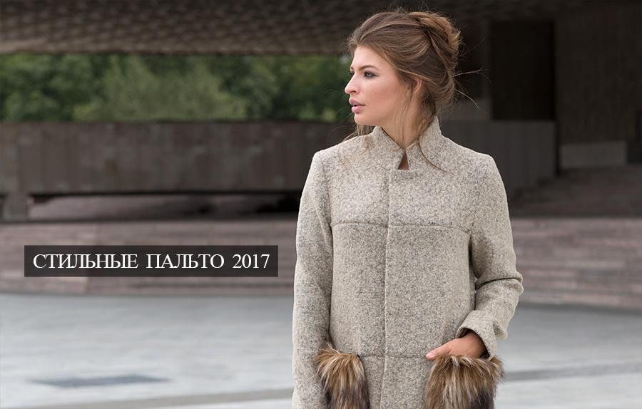 Стильные пальто 2017